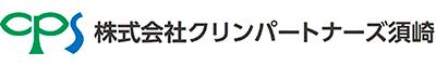 株式会社クリンパートナーズ須崎